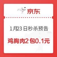 1月23日秒杀预告,精选好物0.1元起!