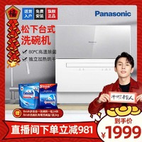 松下NP-TH1SECN家用全自动台式6套独立式洗碗机预售2月5日前发