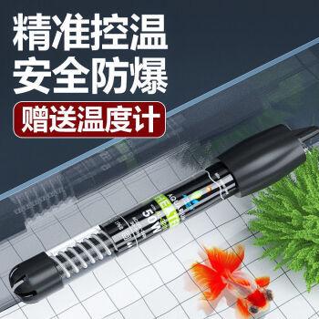 鱼缸加热棒自动恒温省电小型控温电热棒乌龟加热器 50W特硬防爆玻璃(赠温度计)