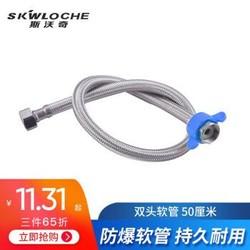 斯沃奇(SKWLOCHE)双头软管 单头尖管 不锈钢编织防爆龙头水箱进水管上水软管 双头50厘米 SP1003 *3件