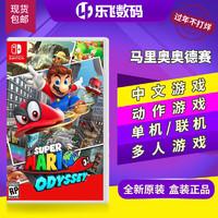 任天堂 switch游戏卡带马里奥奥德赛 中文 现货  版本随机 海外版
