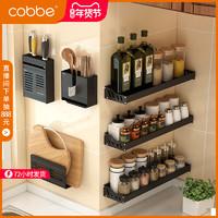 卡贝厨房置物架免打孔壁挂式调料架用品家用大全多功能刀架收纳架
