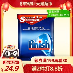 finish 洗碗机专用盐2kg软化盐剂有效预防水垢洗碗粉洗碗块洗涤剂 *8件