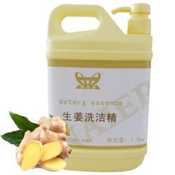 奈尔克生姜洗洁精1.5kg/瓶 (清新生姜)餐洗净 洗洁精 洗涤灵 快速去油 不伤手 *10件
