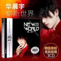 华晨宇花花专辑cd正版光盘 流行新歌寒鸦少年车载无损黑胶CD