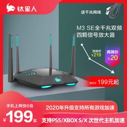 钛星人M3全千兆双频5G大功率游戏加速路由器穿墙王wifi无线大户带PS5/XBOX S/X 次世代主机加速