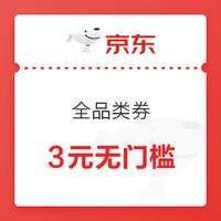 优惠券码:京东自营  多张全品类券