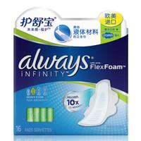 护舒宝Always欧美进口液体卫生巾量多日用270mm 16片未来感极护 *3件 +凑单品