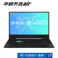 26日22点:ASUS 华硕 天选 air 15.6英寸笔记本电脑(i7-11370H、16GB、512GB、RTX 3070)