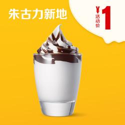 McDonald's 麦当劳 朱古力新地 单次券