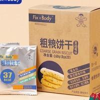 Fix-X Body 旺旺 粗粮饼干 奇亚籽蔓越莓味 160g *2件