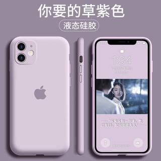 雄量 iPhone11系列 硅胶手机壳