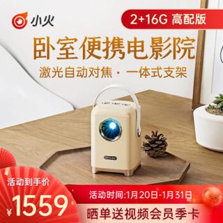 小火投影仪S10便携小型家用卧室1080P手机迷你WiFi一体机高配版(2G内存+16G存储) 标配