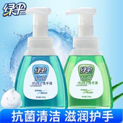 绿伞抗菌泡沫洗手液清洁中性温和护手不伤手(2种香型随机发货) 2瓶 *7件