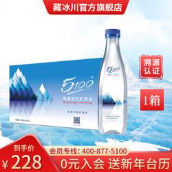 5100西藏冰川矿泉水 钻石PET版500ml*24瓶 高端商务整箱 弱碱性饮用水