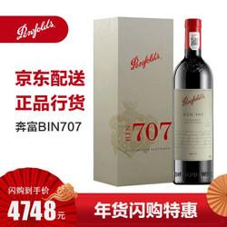 奔富Penfolds红酒Bin707礼盒 澳洲澳大利亚原瓶进口干红葡萄酒 单支装