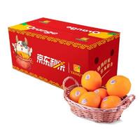 京觅 赣南脐橙 3kg 铂金果 单果200g起 *3件