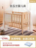 ForU芙儿优婴儿床多功能可移动实木拼接大床新生儿bb宝宝床白玉兰