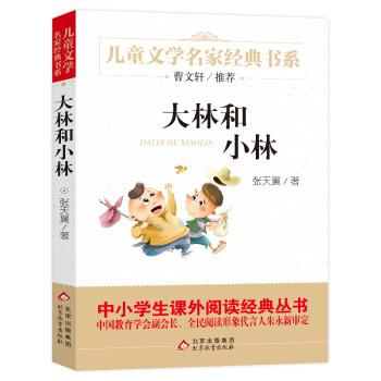大林和小林 曹文轩推荐儿童文学经典书系 新老版随机发货 *6件