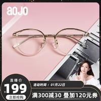 aojo眼镜架可配近视女 FASTY5512 韩版透明板材镜框