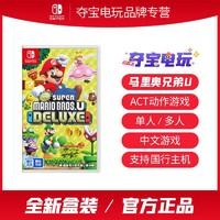 Nintendo 任天堂 Switch游戏 NS卡带 超级马里奥兄弟U 豪华版 中文