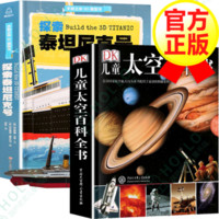 《DK儿童太空百科全书+探索泰坦尼克3D立体书》 全套2册