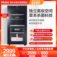 Haier/海尔 LC-135W 冰吧家用客厅冷藏柜饮料柜化妆品冰箱