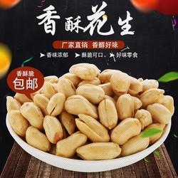 柴大厨 五香麻辣油炸花生米熟炒货坚果休闲零食5斤装