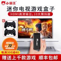 小霸王D102游戏机家用电视街机世嘉游戏插卡红白机 智能街机迷你游戏机64G标配
