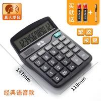 M&G 晨光 98838 经典语音款计算器 送电池+中性笔