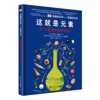 《DK有趣的科学系列:有趣的化学-这就是元素》 精装