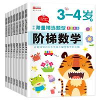 《阶梯数学训练书》全套8册