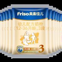 美素佳儿(Friso)(2019年5月产)幼儿配方奶粉(1-3岁幼儿适用) 33gx10包 组合装