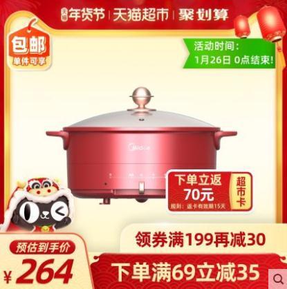 美的鸳鸯电火锅锅家用电热锅多功能一体式插电电煮锅电炒菜锅电锅