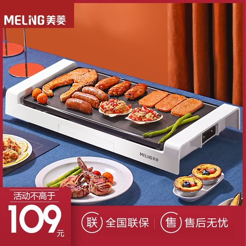 美菱烧烤炉家用电烤炉无烟电烤盘烤肉盘韩式多功能烤肉锅铁板烧盘