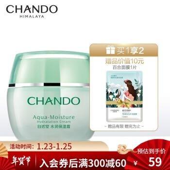 自然堂(CHANDO)水润保湿霜50g 面霜女护肤品化妆品(细腻丝滑温和补水保湿敏感肌适用) *6件