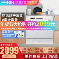 美的出品华凌/WAHIN 8套大容量 Vie 6 洗碗机 72小时长效热风烘干消毒除菌一体台嵌两用 *2件