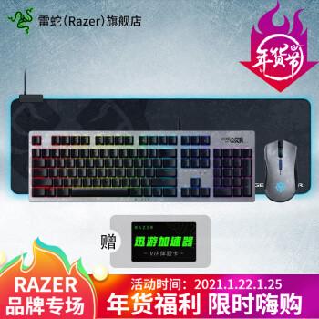 雷蛇(Razer)战争机器5 Gears of War幻彩游戏鼠标键盘套装 曼巴 猎魂光蛛 重装甲虫 三件套