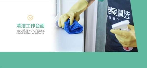 春节前大扫除!多城市可用!58同城到家精选深度保洁 擦玻璃10平方米起 不限时