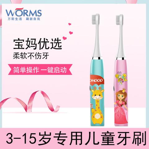 worms儿童电动牙刷自动刷牙3-6-15岁软毛小孩家用旋转式电动牙刷
