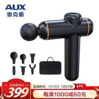 奥克斯(AUX)无线筋膜枪按摩器AUX-A10