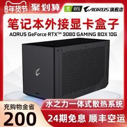 技嘉AORUS RTX3080 GAMING BOX 笔记本外接外置显卡盒子扩展坞