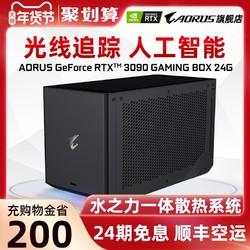 技嘉AORUS RTX3090 GAMING BOX 笔记本外接外置显卡盒子扩展坞