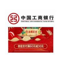 工商银行 X 永辉超市 微信支付5折优惠