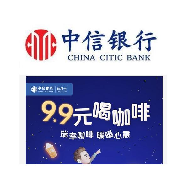 移动专享 : 中信银行 X 瑞幸咖啡 超值权益