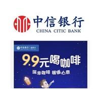 移动专享:中信银行 X 瑞幸咖啡 超值权益