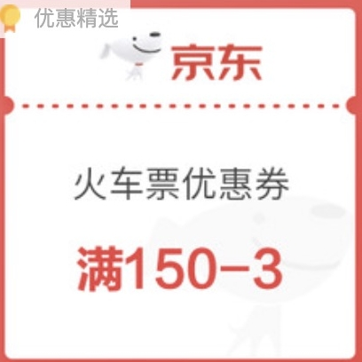 免费领!京东火车票满150-3元优惠券