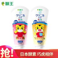 狮王(Lion)齿力佳巧虎酵素牙膏套装(草莓+蜜桃) 60g*2支装儿童牙膏 日本进口 天然木糖醇 预防蛀牙 *3件