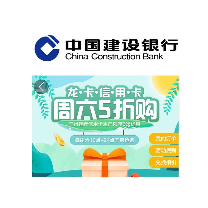 移动端 : 限广州地区 建设银行 X 必胜客/肯德基/美团等 周六5折购买代金券