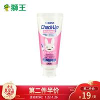 狮王(Lion) 儿童牙膏 龋克菲check-up 可吞咽牙膏 含氟防蛀 换牙期 3-12岁 草莓味 60g 日本进口